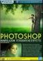 GDF Photoshop N.95 - Manipolazioni Fotografiche