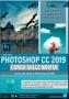 Photoshop CC 2019 - Corso sulle novità